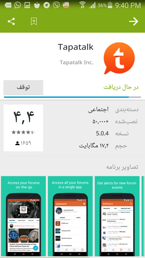 Name:  Screenshot_2015-07-30-21-40-01.jpg