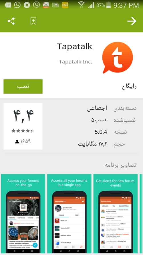 Name:  Screenshot_2015-07-30-21-37-42.jpg